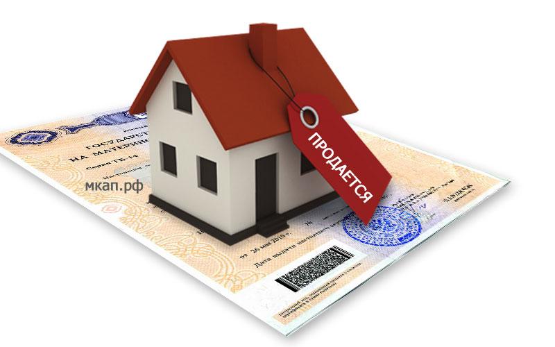 Дома квартиры на мат капитал